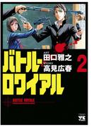 バトル・ロワイアル(2)(ヤングチャンピオン・コミックス)