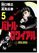 バトル・ロワイアル(5)(ヤングチャンピオン・コミックス)