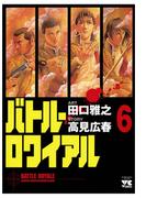 バトル・ロワイアル(6)(ヤングチャンピオン・コミックス)