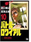 バトル・ロワイアル(10)(ヤングチャンピオン・コミックス)