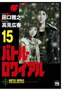 バトル・ロワイアル(15)(ヤングチャンピオン・コミックス)