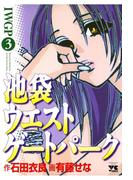池袋ウエストゲートパーク(3)(ヤングチャンピオン・コミックス)