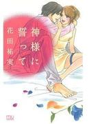 神様に誓って(恋愛LoveMAX)