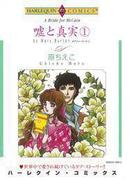嘘と真実 1巻(ハーレクインコミックス)