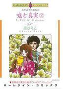 嘘と真実 2巻(ハーレクインコミックス)