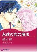 永遠の恋の魔法(ハーレクインコミックス)