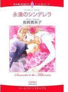 永遠のシンデレラ(ハーレクインコミックス)