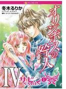 オリンポスの咎人 サビン 1(ハーレクインコミックス)