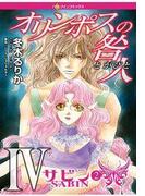 オリンポスの咎人 サビン 2(ハーレクインコミックス)