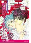 暗闇のファンタジー 1巻(ハーレクインコミックス)