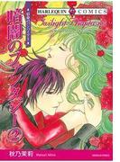 暗闇のファンタジー 2巻(ハーレクインコミックス)