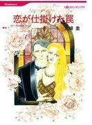恋が仕掛けた罠(ハーレクインコミックス)