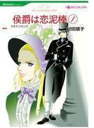 侯爵は恋泥棒 1(ハーレクインコミックス)
