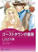 ゴーストタウンの薔薇(ハーレクインコミックス)