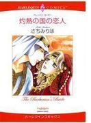 灼熱の国の恋人(ハーレクインコミックス)