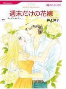週末だけの花嫁(ハーレクインコミックス)
