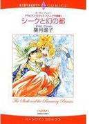 シークと幻の都(ハーレクインコミックス)