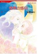 情熱の烙印(ハーレクインコミックス)