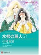 水都の麗人 1(ハーレクインコミックス)