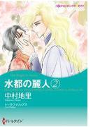 水都の麗人 2(ハーレクインコミックス)