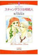 スキャンダラスな相続人(ハーレクインコミックス)