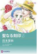 聖なる刻印 1(ハーレクインコミックス)