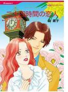 二十四時間の恋人(ハーレクインコミックス)