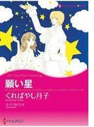 願い星(ハーレクインコミックス)