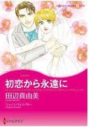 初恋から永遠に(ハーレクインコミックス)