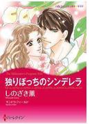 独りぼっちのシンデレラ(ハーレクインコミックス)