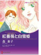 紅薔薇と白雪姫(ハーレクインコミックス)