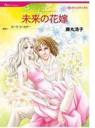 未来の花嫁(ハーレクインコミックス)