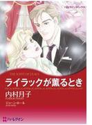 ライラックが薫るとき(ハーレクインコミックス)