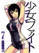 少女ファイト(7)