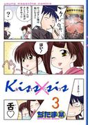 Kiss×sis 弟にキスしちゃだめですか?(3)