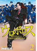 ウロボロス―警察ヲ裁クハ我ニアリ― 2巻(バンチコミックス)