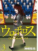 ウロボロス―警察ヲ裁クハ我ニアリ― 3巻(バンチコミックス)