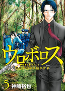 ウロボロス―警察ヲ裁クハ我ニアリ― 5巻(バンチコミックス)