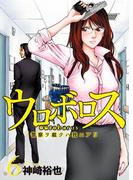 ウロボロス―警察ヲ裁クハ我ニアリ― 6巻(バンチコミックス)