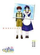 まほろまてぃっく (8)(Gum comics)