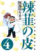 辣韮の皮 (4)(Gum comics)