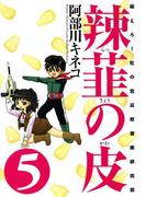 辣韮の皮 (5)(Gum comics)