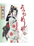 うらめしや15(ジュールコミックス)