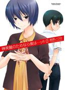 榊美麗のためなら僕は…ッ!!2(アクションコミックス)
