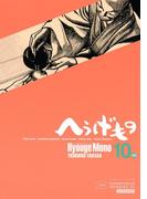 へうげもの TEA FOR UNIVERSE,TEA FOR LIFE. Hyouge Mono(10)