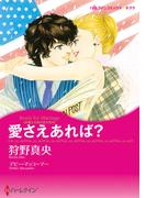 愛さえあれば?(ハーレクインコミックス)