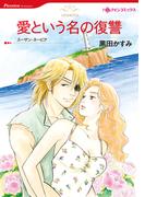 愛という名の復讐(ハーレクインコミックス)
