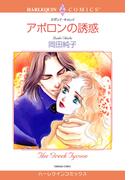 アポロンの誘惑(ハーレクインコミックス)