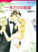 一年だけの結婚(ハーレクインコミックス)