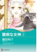 臆病な女神 1(ハーレクインコミックス)